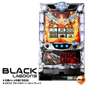 パチスロBLACK LAGOON3(ブラックラグーン リミットブレイク) メダル500枚付セット|パチスロ実機│中古パチスロ│スロット実機│中古スロット|中古パチスロ実機【中古】