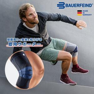 Bauerfeind(バウアーファインド)膝用サポーターゲニュTrain(ゲニュトレイン)前十字靭帯半月板損傷リハビリ用医療用加圧コンプレッションシリコンマッサージ効果洗濯可通気性抜群ムレない