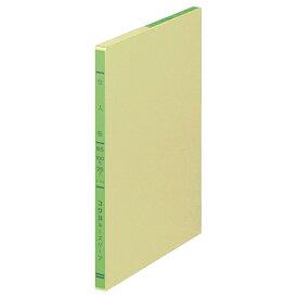 コクヨ 三色刷りルーズリーフ 仕入帳 B5 30行 100枚 リ−103 1冊