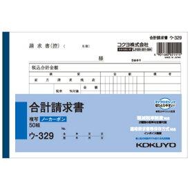 コクヨ NC複写簿(ノーカーボン)合計請求書 B6ヨコ型 2枚複写 50組 ウ−329 1冊