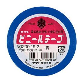 ヤマト ビニールテープ 19mm×10m 青 NO200−19−2 1巻