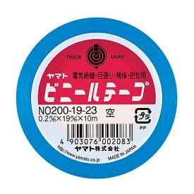 ヤマト ビニールテープ 19mm×10m 空 NO200−19−23 1巻