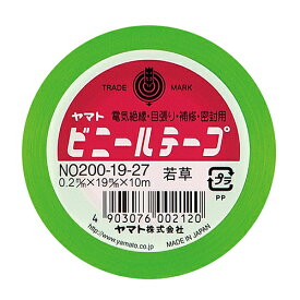 ヤマト ビニールテープ 19mm×10m 若草 NO200−19−27 1巻