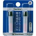 シヤチハタ Xスタンパー 補充インキカートリッジ 顔料系 ネーム6・簿記スタンパー用 赤 XLR−9 1パック(2本)