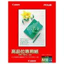 キヤノン 高品位専用紙 HR−101SA4 A4 1033A020 1冊(50枚)
