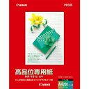 キヤノン 高品位専用紙 HR−101A4250 A4 1033A031 1冊(250枚)