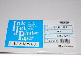 【お取寄せ品】 桜井 IJトレペ80 A1カット紙 IJG80E 1冊(50枚) 【送料無料】