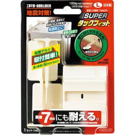 キタリア 転倒防止固定具 スーパータックフィット 家具類用 TF−L 1セット(2個)