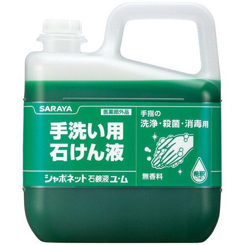 サラヤ シャボネット石鹸液ユ・ム 業務用 5kg 1個 【送料無料】