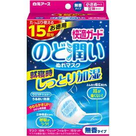 白元アース 快適ガード のど潤いぬれマスク 無香タイプ 小さめ 1パック(15枚)