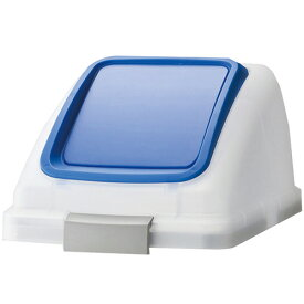 山崎産業 リサイクルトラッシュ SKL−50 プッシュ蓋 ブルー もえないゴミ YW−452L−OP3BL 1個