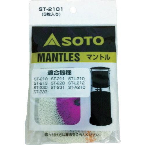 【お取寄せ品】 新富士バーナー マントル ST−2101 1パック(3枚)