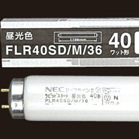 NEC 蛍光ランプ ライフラインII 直管ラピッドスタート形 40W形 昼光色 業務用パック FLR40SD/M/36 1パック(25本) 【送料無料】(代引き不可)
