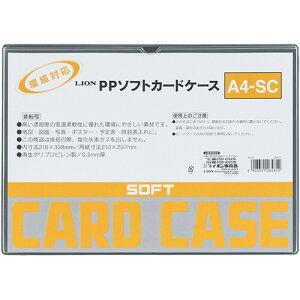 ライオン事務器 PPソフトカードケース 軟質タイプ A4 A4−SC 1枚