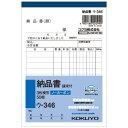 コクヨ NC複写簿(ノーカーボン)3枚納品書(請求付き) A6タテ型 10行 50組 ウ−346 1冊