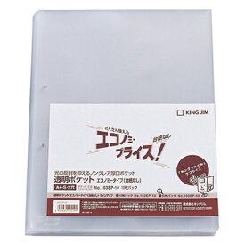 キングジム 透明ポケット エコノミータイプ A4タテ 2穴 台紙なし 103EP−10 1パック(10枚)