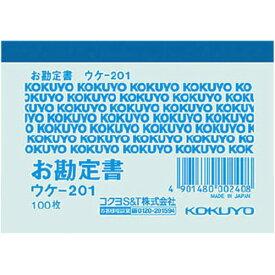 コクヨ 簡易領収証(お勘定書) B8ヨコ型・ヨコ書 一色刷り 100枚 ウケ−201 1冊