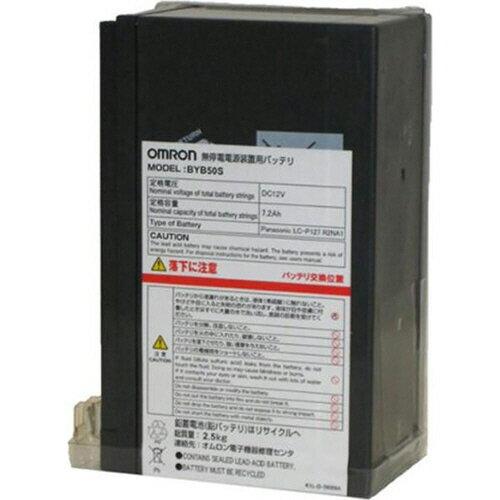 オムロン UPS交換用バッテリパック BY35S・50S用 BYB50S 1個 【送料無料】