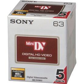【お取寄せ品】 ソニー HDV用ミニDVカセット 標準63分 5DVM63HD 1パック(5巻) 【送料無料】