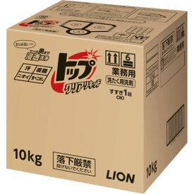 ライオン トップ クリアリキッド 業務用 10kg 1箱 【送料無料】
