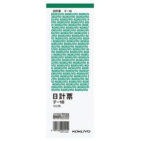 コクヨ 日計票(緑刷り) 別寸タテ型 白上質紙 100枚 テ−18 1冊