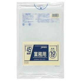 ジャパックス 業務用 特厚ポリ袋 透明 45L PL−48 1パック(10枚)