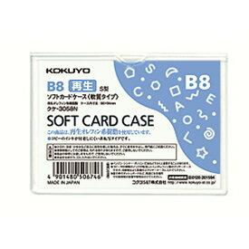 コクヨ ソフトカードケース(軟質) B8 クケ−3058N 1枚