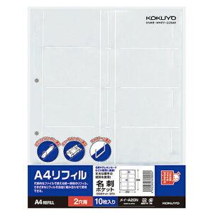 コクヨ A4リフィル名刺ポケット (10ポケット) 2穴 メイ−A20N 1パック(10枚)