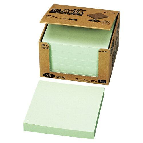 ニチバン ポイントメモ 再生紙 ビジネスパック 75×75mm グリーン MB−2G 1パック(5冊)