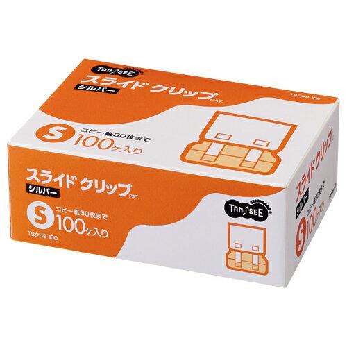 TANOSEE スライドクリップ S シルバー 1箱(100個)