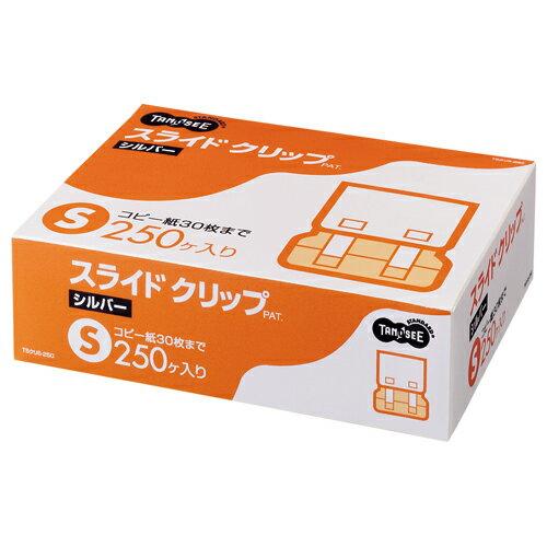 TANOSEE スライドクリップ S シルバー 1箱(250個) 【送料無料】