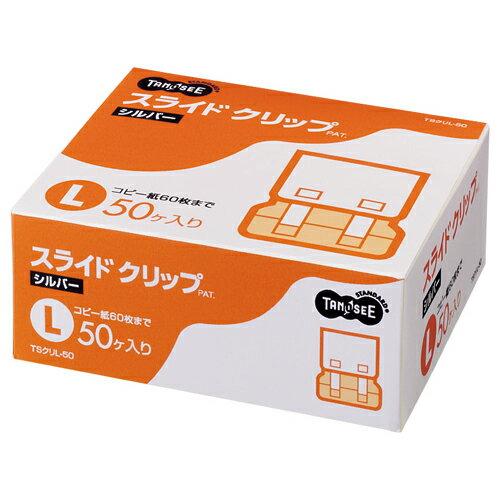 TANOSEE スライドクリップ L シルバー 1箱(50個)