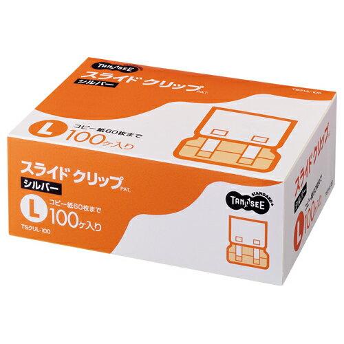 TANOSEE スライドクリップ L シルバー 1箱(100個) 【送料無料】
