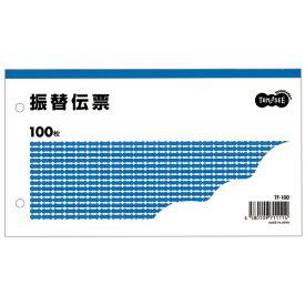 TANOSEE 振替伝票 タテ106×ヨコ188mm 100枚 1冊