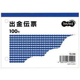TANOSEE 出金伝票 B7ヨコ型 100枚 1冊