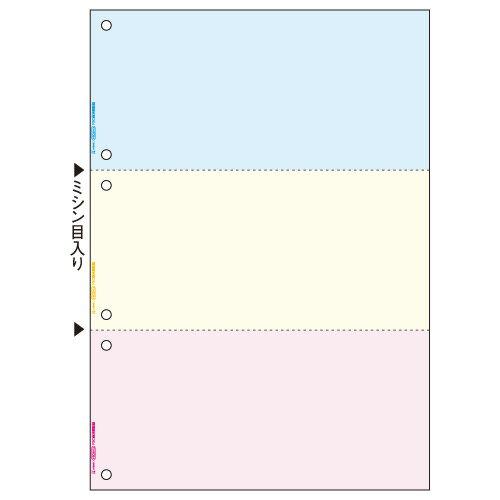 ヒサゴ マルチプリンタ帳票(FSC森林認証紙) A4 カラー 3面(ブルー/クリーム/ピンク) 6穴 FSC2013 1冊(100枚)