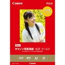 キヤノン 写真用紙・光沢 ゴールド 印画紙タイプ GL−101A420 A4 2310B006 1冊(20枚)