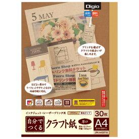 【お取寄せ品】 ナカバヤシ インクジェット・レーザープリンタ用 自分でつくるクラフト紙 A4 厚口 ブラウン JPK−A430T−B 1冊(30枚)