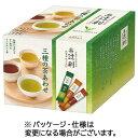 辻利 インスタントバラエティパック 三種の茶あわせ 0.8g 1箱(100本)