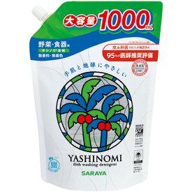 サラヤ ヤシノミ洗剤 詰替用 スパウト 1000ml 1本