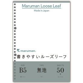 マルマン 書きやすいルーズリーフ B5 26穴 無地 L1206 1パック(50枚)