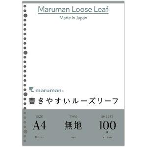 マルマン 書きやすいルーズリーフ A4 30穴 無地 L1106H 1パック(100枚)
