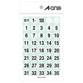 【お取寄せ品】 エーワン 特殊ラベル 丸型 数字 直径15mm 白(黒文字) 「1〜100」各1片 08080 1パック