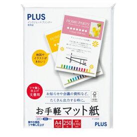 プラス インクジェットプリンタ専用紙 お手軽マット紙 A4 (徳用) IT−225ME 1冊(250枚)