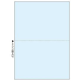 TANOSEE マルチプリンタ帳票(FSC森林認証紙) A4 2面 穴なし ブルー 1箱(500枚) 【送料無料】
