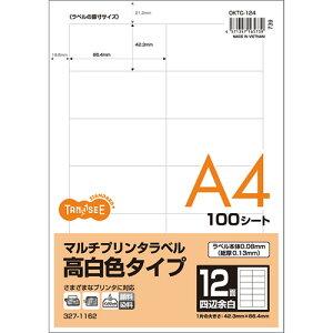 TANOSEE 各種プリンタ対応ラベル(旧:マルチプリンタラベル) 高白色タイプ A4 12面 86.4×42.3mm 四辺余白付 1冊(100シート)