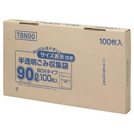 ジャパックス 容量表示入りポリ袋 乳白半透明 90L BOXタイプ TBN90 1箱(100枚)