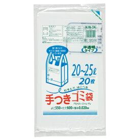 ジャパックス 容量表記入手付きポリ袋 乳白半透明 20−25L HJN24 1パック(20枚)