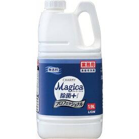 ライオン CHARMY Magica 除菌プラス プロフェッショナル 無香料 業務用 1.9L 1本