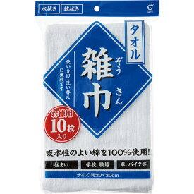 オカザキ タオル雑巾 お得用 1パック(10枚)